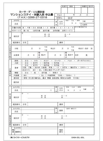 suwako_taiken